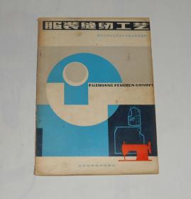 服装缝纫工艺 1984年1版1印