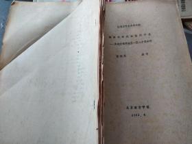 法国文学史参考资料 雨果的时代和他的作品——为纪念雨果诞生一百八十周年作