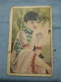 民国时装美女广告卡片。6.2/3.8