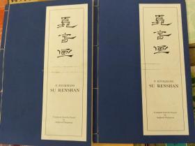 THE LIFE AND WORK OF SU RENSHAN (苏仁山的生平和作品)2册全, 70年线装本,孤本包快递