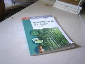 优质笋竹产业化生产与经营..