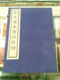 宋元旧本书经眼录(一函二册全)线装 2000年初版