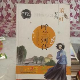 笔尖上的中国·萧红专集:呼兰河传