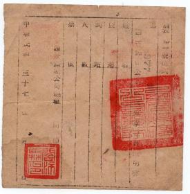 民国车船票据------中华民国37年