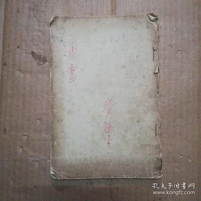 民国28年初版〈通书〉1册全(缺封面)看图