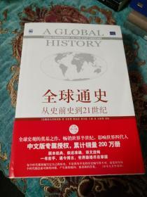 【签名本】译者吴象婴签名《全球通史》,有上款,很少见