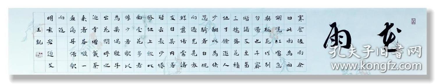 【保真】潜力股书法家、国展精英王凯手卷精品:袁宏道《雨后游六桥记》