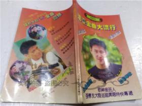 港台金曲大流行 周奇 汪杲 四川人民出版社 1994年2月 32开平装