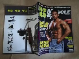 科学健身2011年第12期总第152期