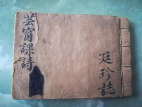 蝇头小楷手抄本一册