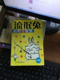 流氓兔--幽默与智慧(珍藏版)