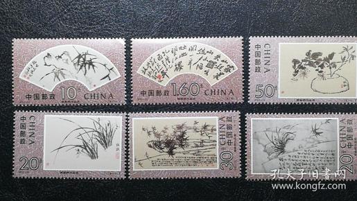 1993-15 郑板桥作品选邮票