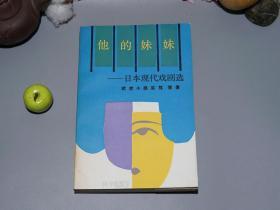 《他的妹妹:日本现代戏剧选》(人民文学)1987年一版一印 私藏品好※ [ 含《佐佐木的遭遇、屋顶上的疯子、父辈、死及其前后、杀害婴儿的人、国境之夜、水边、第一世界、结巴阿又之死、骷髅的舞蹈、黄鼠狼、星之岛、小镇、火山灰地》]