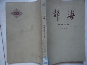 辞海-地理分册