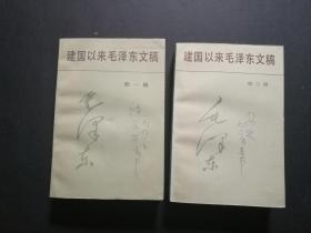 建国以来毛泽东文稿第一册 第二册(两册合售,缺失书前空白页)