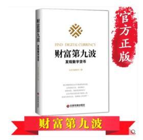 正版几乎全新,可以说99品 财富第九波-发现数字货币 经济管理学书籍 比特币区块链 投资数字货币书 金融投资 金融学畅销书