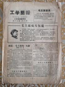 工学简报(第十五期)文革小字报共4页