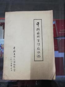 【地方文献】1986年版:平舆县卫生防疫站志