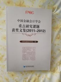 中国金融会计学会重点研究课题 获奖文集2011-2012