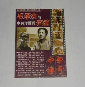 杂志--中华传奇2004年总165期毛泽东与中共洋顾问李德