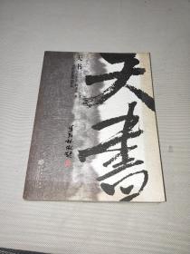 天书【作者韩美林签名本】