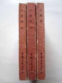 【传统评书】兴唐传(第一、三、四册)3册合售