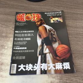 篮球2006年第2期
