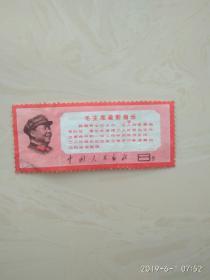 毛主席最高指示邮票