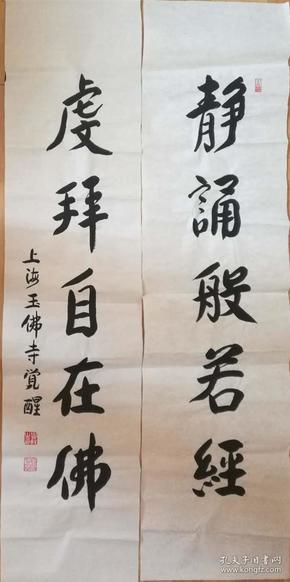 觉醒法师        书法 对联   中国佛教协会副会长        店里作品均不保真保手绘