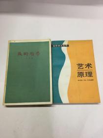 艺术原理、艺术哲学(2本合售)原版如图、内页干净