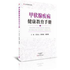 甲状腺疾病健康教育手册/北京名医世纪传媒
