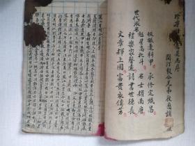 钟氏族谱,早期手抄本。补图,勿拍,议价