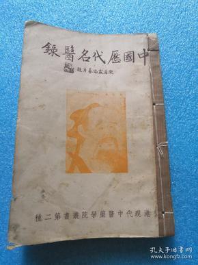 中国历代名医录 香港现代中医药学院丛书   陈居霖编繤  初版初印  只印1500本 有佛印