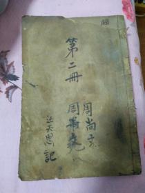 论说入门初集(第二册)