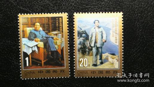 1993-17 毛泽东同志诞生一百周年 套票