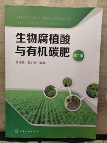 生物腐植酸与有机碳肥-第二版