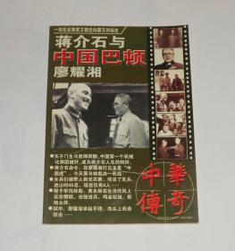 杂志--中华传奇2004年总159期蒋介石与中国巴顿廖耀湘