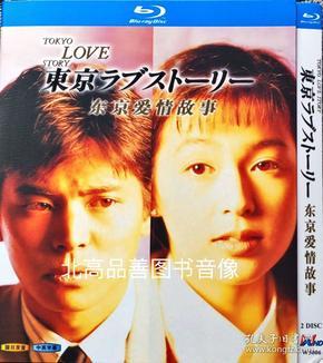 东京爱情故事(1991)五星推荐剧集 25GB蓝光高清1080 2D