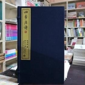 杨再春手书日历2019年 书法日历 宣纸制作真丝封面手工线订