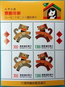 644台湾邮票特专329a三轮生肖狗年小全张82年版 原胶全品