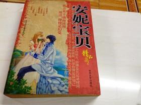 B312413 安妮宝贝精品集(一版一印)(内有读者字迹)