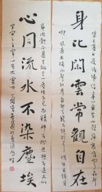 普通法师        书法 对联    南京佛教协会云谷书画院执行院长       店里作品均不保真保手绘