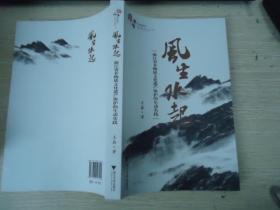 风生水起--浙江省非物质文化遗产保护的生动实践