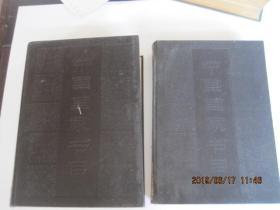 中国国家书目(1985年正本、索引两本2089页)
