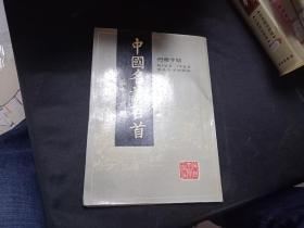 中国名诗百首行楷字帖