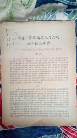 1963年,著名画家,山西省美协原主席苏光在山西美术分会代表大会的讲话报告《为进一步提高美术作品的战斗性而努力》