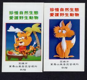 [ZXA-S12]高雄市万寿山风景管理所敬赠纸雕系列贴纸8张连封套/珍惜自然生态爱护野生动物,9.6X5.6厘米。