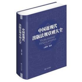 中国近现代出版法规章则大全
