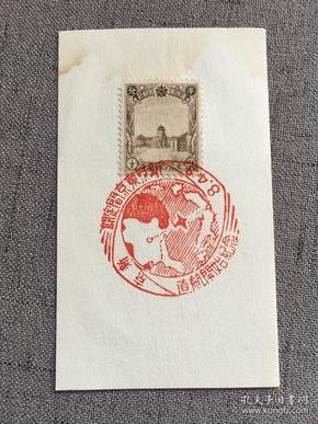 """满洲国邮票 满洲帝国邮政 半分 国务院办公楼 盖纪念戳""""新京东京间定期直航开始纪念""""新京位置图 康德八年四月九日 1941年4月9日 保老保真 9.1x5.5cm 赠邮票保护袋"""