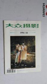 大众摄影   1994年  10  期 总第  205 期